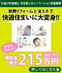 http://kagawa.ii-ienavi.com/event/「平成27年度補正 住宅省エネリノベーション促進/