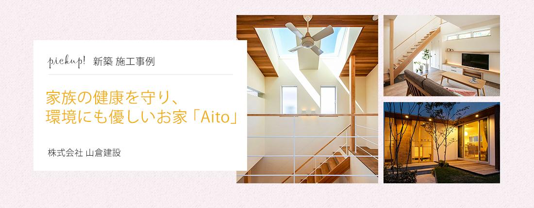 家族の健康を守り、環境にも優しいお家「Aito」