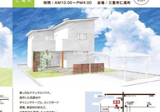 OPEN HOUSE - コピー