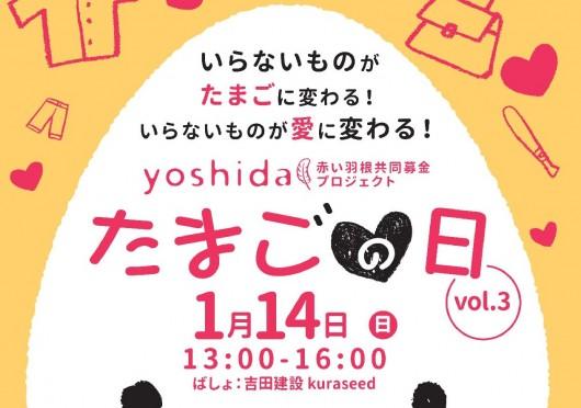20171217・VOL3 - コピー